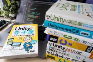 【Unityおすすめ本まとめ】個人ゲーム開発入門者・ゲーム作家向け
